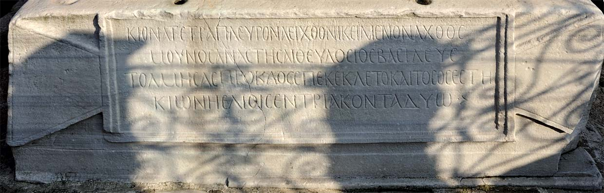 Pedestal of the Obelisk of Theodosius. West side. Hippodrome of Constantinople. 390 CE. Istanbul