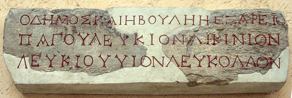 Inscription from the base of the statue of Lucius Licinius Lucullus, dedicated to him by the Athenian Senate. 71 BCE. Copy. IG. II2. 4104. Inv. No. MCR 175. Rome, Museum of Roman Civilization